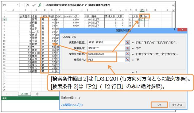 (5)P3の計算式を「Q列→5行目」へとコピーしてください。