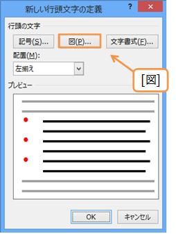 (3) 「Bing イメージ検索」から「ハート イラスト フリー」のキーワードで箇条書き記号用のイラストを検索しましょう。