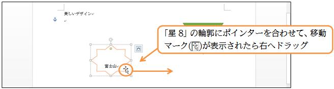 12,06\u2026文字が入力されている図形の移動 \u2013 Online無料パソコン教室